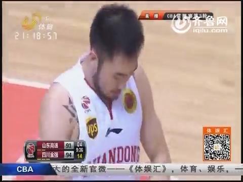 2015/16赛季CBA第三轮 山东高速VS四川金强(第四节)