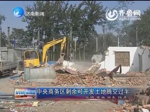 济南:中央商务区剩余可开发土地腾空过半