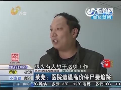 莱芜:男子被收高价停尸费 医院方回应:系个人定价