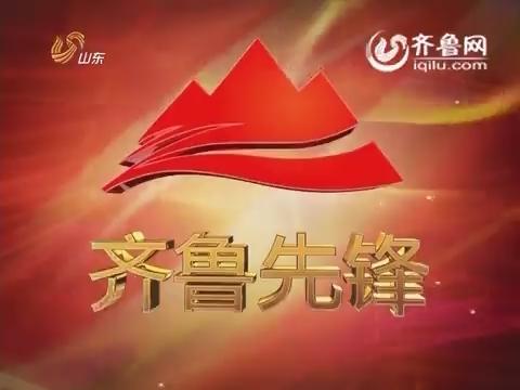 20151109《齐鲁先锋》:新时代企业家的楷模——赵志全(上)
