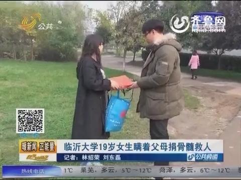 暖新闻·正能量:临沂大学19岁女生瞒着父母捐骨髓救人