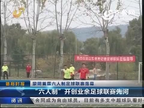 蒙阴首届六人制足球联赛落幕
