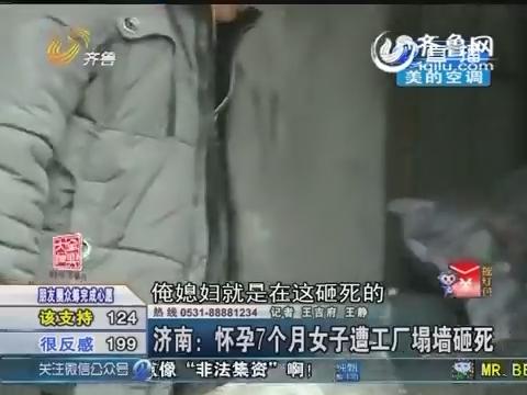 济南:怀孕7个月女子遭工厂塌墙砸倒致死