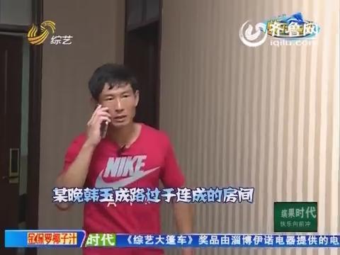 """快乐向前冲:""""蔬菜大王""""于连成亲身示范 血性男儿打破纪录"""