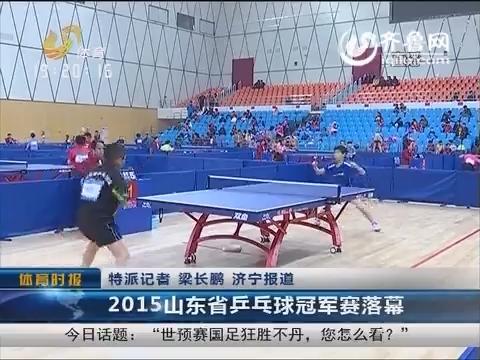 2015山东省乒乓球冠军赛落幕