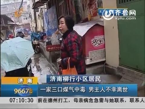 济南:一家三口煤气中毒 男主人不幸离世