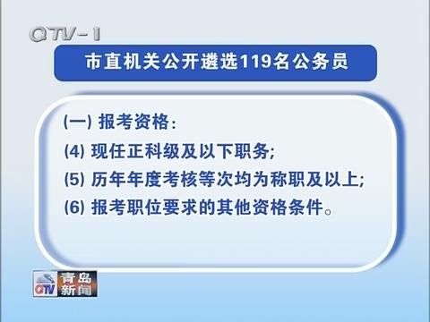 青岛市直机关公开遴选119名公务员
