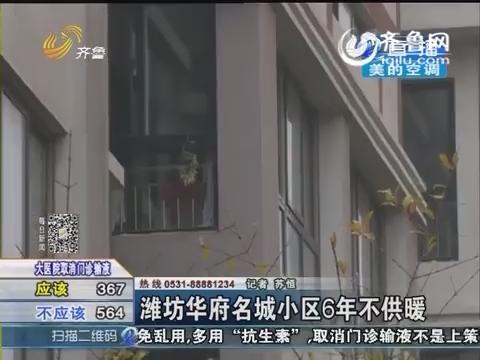 潍坊华府名城小区6年不供暖
