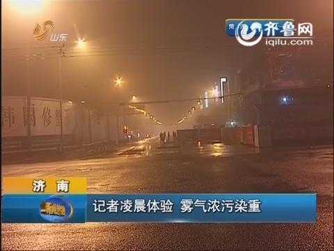 记者凌晨体验  雾气浓污染重