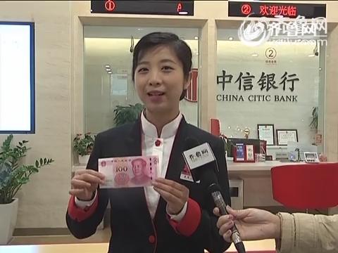 新版百元人民币辨别真伪小窍门