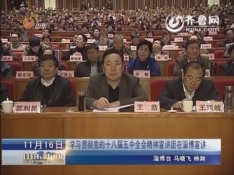 学习贯彻党的十八届五中全会精神宣讲团在淄博宣讲
