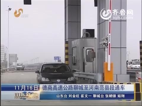 德商高速公路聊城至河南范县段通车