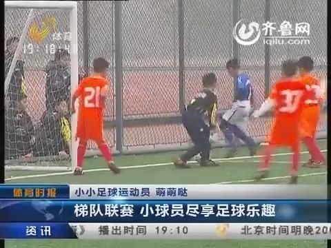梯队联赛 小球员尽享足球乐趣