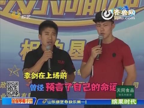 20151116《快乐向前冲》:赵沁源赛场过生日