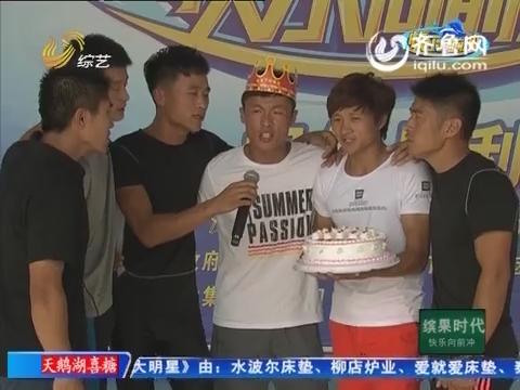 快乐向前冲:赵沁源队内6晋5 兄弟们赛场为其过生日