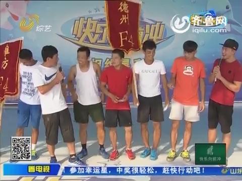 快乐向前冲:赵沁源队内6晋5 硬汉上演T台秀