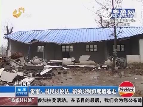 沂南:村民讨说法 镇领导疑似爬墙逃走