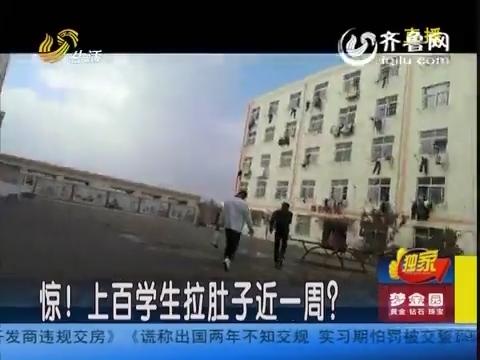 青岛新东方烹饪学校上百学生拉肚子近一周 疑水质有问题
