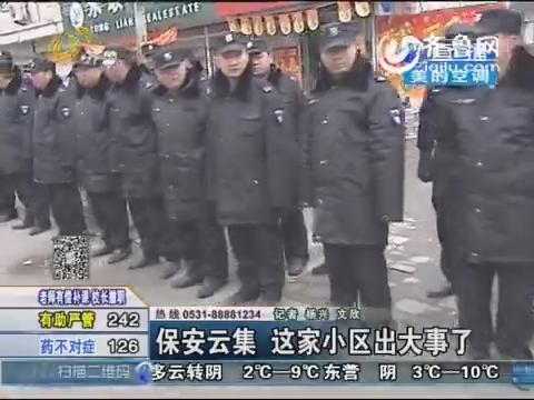 济南:小区保安云集 两家物业各执一词