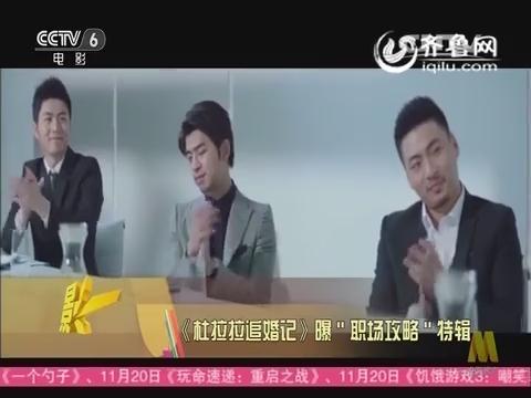 """《杜拉拉追婚记》曝""""职场攻略""""特辑"""