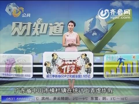 财知道之今日头条:广东省中山市横栏镇在统计上弄虚作假