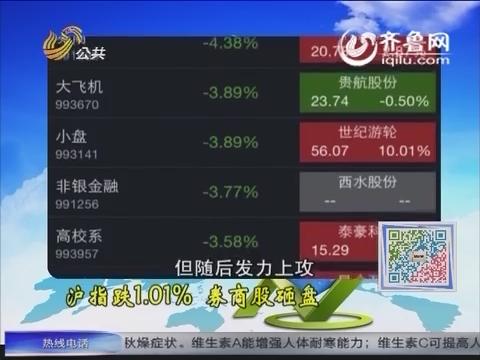 财知道之今日股市:沪指跌百分之1.01 券商股砸盘
