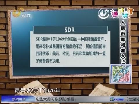 财知道之理财课堂:人民币即将加入SDR篮子