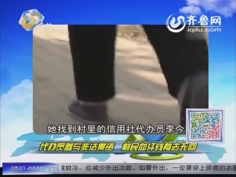财知道之案例:代办员参与非法集资 村民血汗钱有去无回