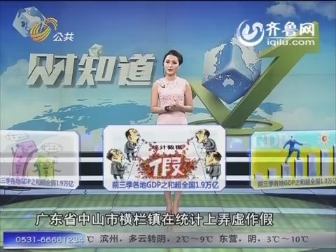 """20151118《财知道》:国内成品油""""两连跌""""落地 人民币即将加入SDR篮子"""