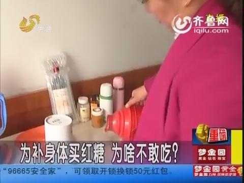 网传红糖雌激素超标 记者调查事件真相