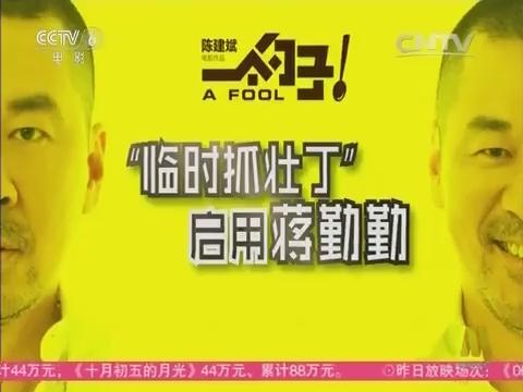 """陈建斌:""""误打误撞""""成就《一个勺子》"""