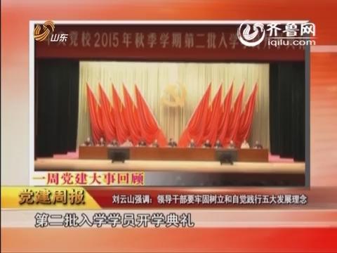 2015年11月20日《共产党员》:重温红色经典 学习时代先锋