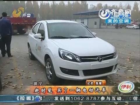 济宁:男子赶时髦买了一辆电动汽车 新车竟被上了牌
