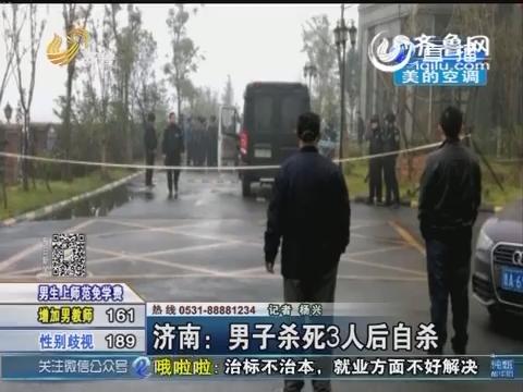 济南:男子杀死3人后自杀