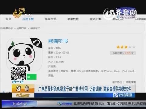 广电总局封杀电视盒子81个非法应用 记者调查:商家提供特殊软件