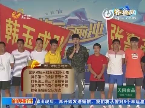 20151121《快乐向前冲》:韩玉成队对阵张喜亮队 韩玉成自称排兵布阵太累了