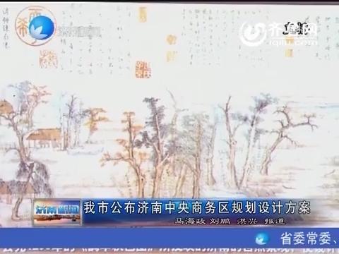 济南市公布济南中央商务区规划设计方案