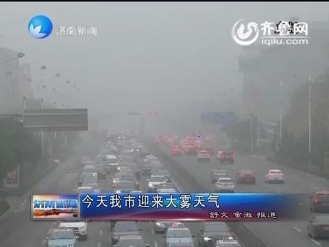 22日济南市迎来大雾天气