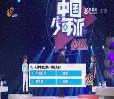 20151122《中国少年派》:小小少年的智力问答赛
