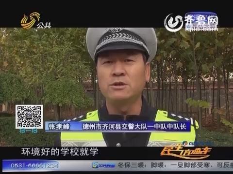 20151122《问安齐鲁》山东:校车安全 责任重大
