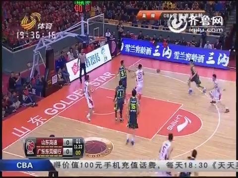 2015/16赛季CBA第七轮:山东高速VS广东东莞银行(第一节)