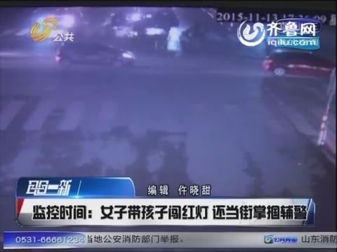 徐州:女子带孩子闯红灯 还当街掌掴辅警