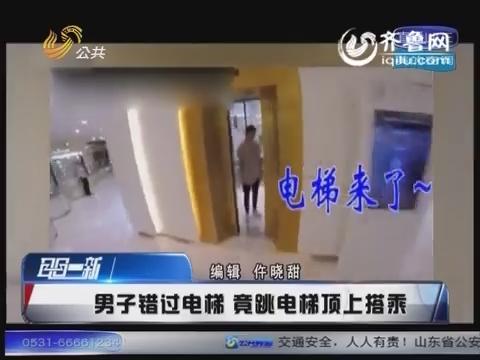 男子错过电梯 竟跳电梯顶上搭乘