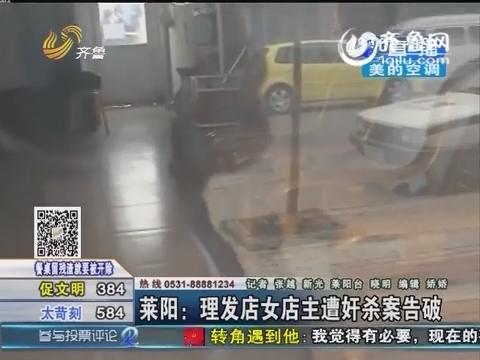 莱阳:理发店女店主遭奸杀案告破