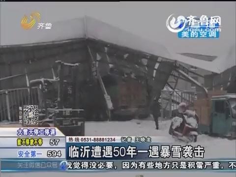 临沂遭遇50年一遇暴雪袭击 物流大棚被压塌