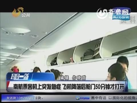 南航乘客机上突发急症 飞机降落后舱门50分钟才打开