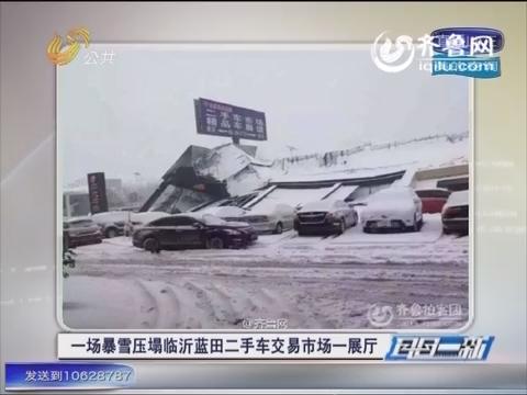 画中有话:山东因雨雪临时封闭125个高速收费站