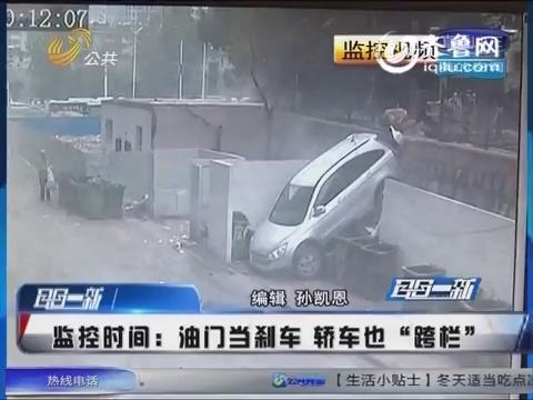 """安徽:油门当刹车 轿车也""""跨栏"""""""