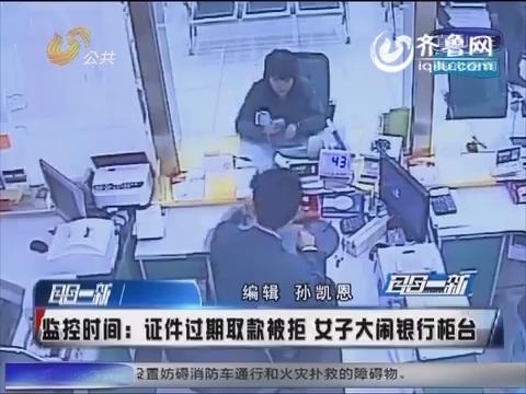 重庆:证件过期取款被拒 女子疯狂大闹银行