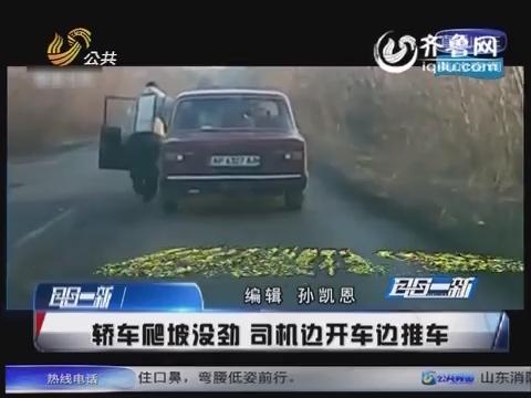 轿车爬坡没劲 司机边开车边推车